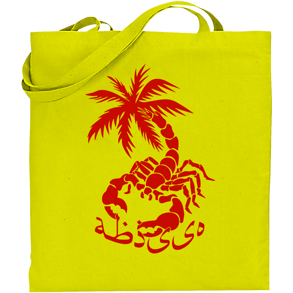 Fake Oasi Shopper